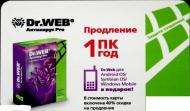 Антивирус Dr. Web® Antivirus Pro 7.0 Подовження на 12 міс. 1ПК скретч-картка Русская