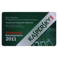Антивирус Kaspersky Anti-Virus 2011 продление на 1год 2 ПК Русская