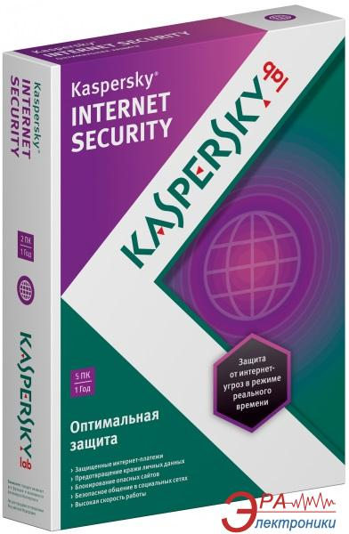 Антивирус Kaspersky Internet Security 2013 BOX 1год на 5ПК Русская