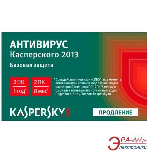 Антивирус Kaspersky Anti-Virus 2013 продление на 1год 2 ПК Русская