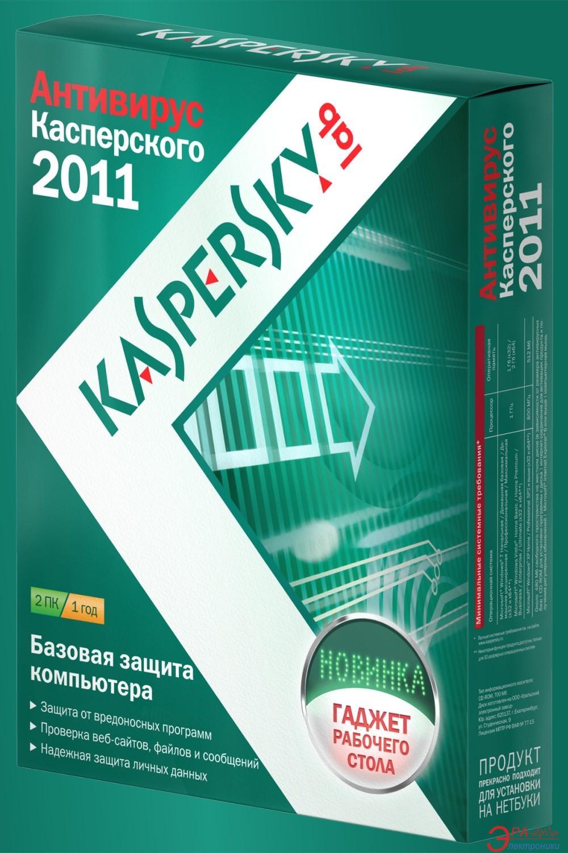 Kaspersky Anti-Virus 2011 Russian Edition. Регистрационный ключ на 2…