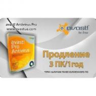 Антивирус Avast! Pro Antivirus 2014 (Renewal Card)) 3 PC /1 year Русский / Английский