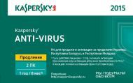 ��������� Kaspersky Anti-Virus 2015 ��������� (KL1161OOBFR) 1��� 2 �� �������