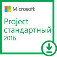 Офисное приложение Microsoft Project 2016 (электронная лицензия) (Z9V-00342)