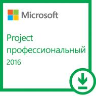 Офисное приложение Microsoft Project Pro 2016 (электронная лицензия) (H30-05445)