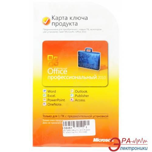 Пакет офисных приложений Microsoft Office 2010 Professional Russian 1pk (PKC) без диску (269-14853)