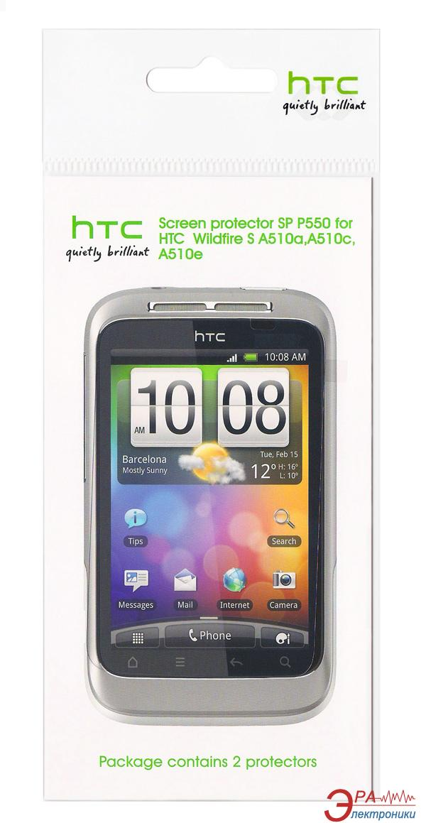Защитная пленка HTC SP-P550 Wildfire S 2pcs (66H00083-00M)